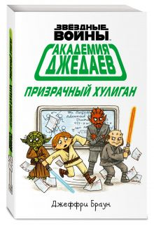 Академия джедаев. Призрачный хулиган