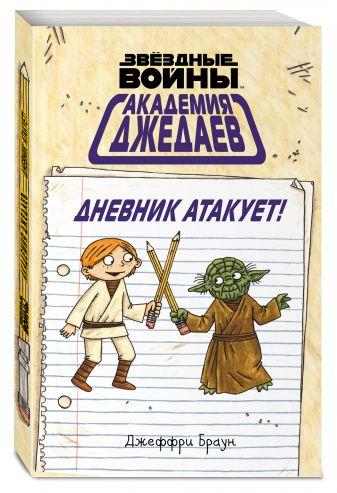Браун Д. - Академия джедаев. Дневник атакует! обложка книги