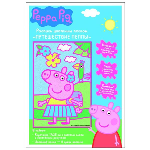 """Рос.цв.песк""""ПУТЕШЕСТВИЕ ПЕППЫ"""",17x25см,Peppa Pig Peppa Pig"""