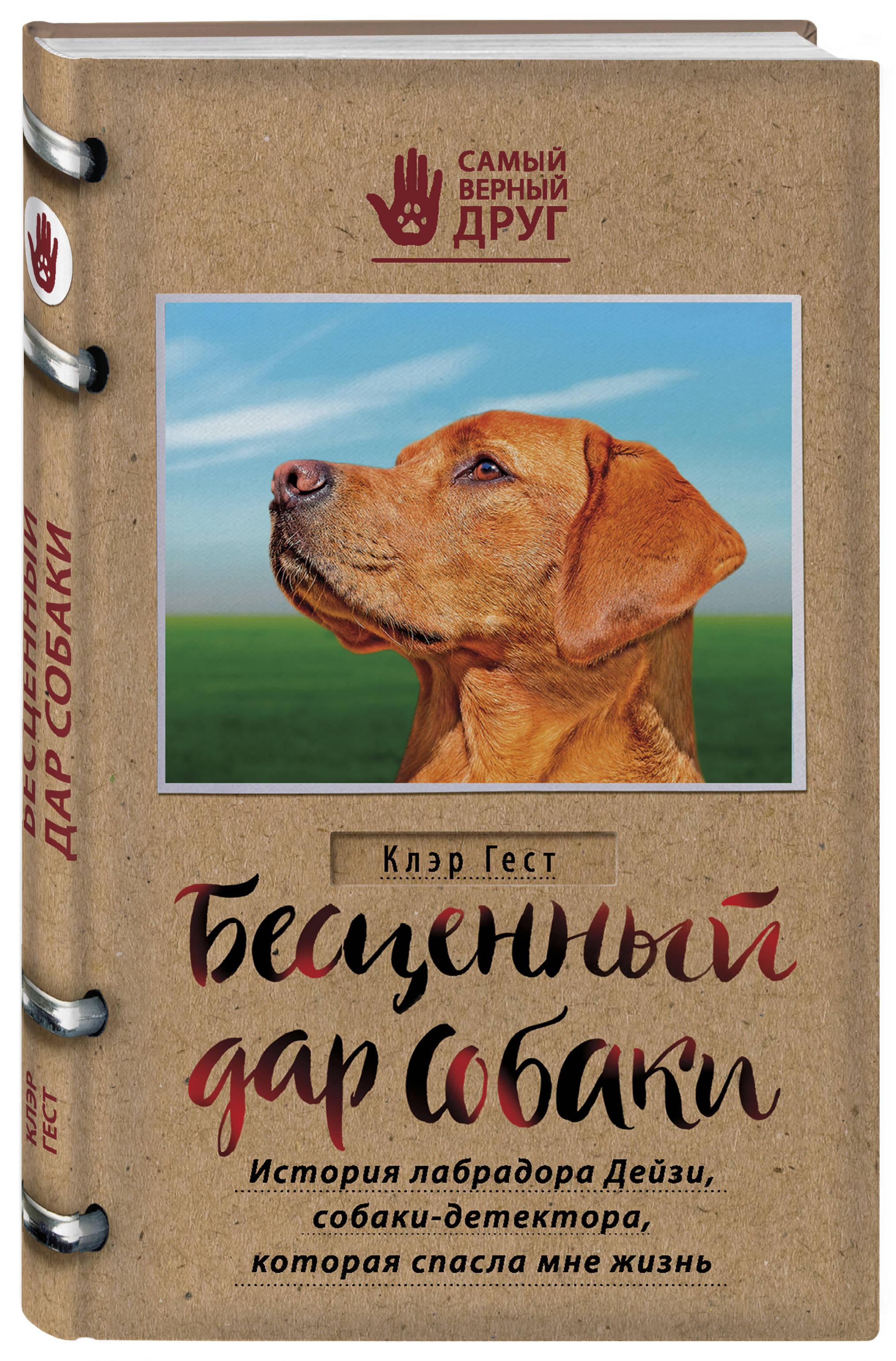Гест К. Бесценный дар собаки. История лабрадора Дейзи, собаки-детектора, которая спасла мне жизнь