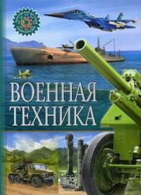 ПДЭ. Военная техника