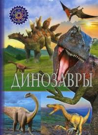 ПДЭ. Динозавры