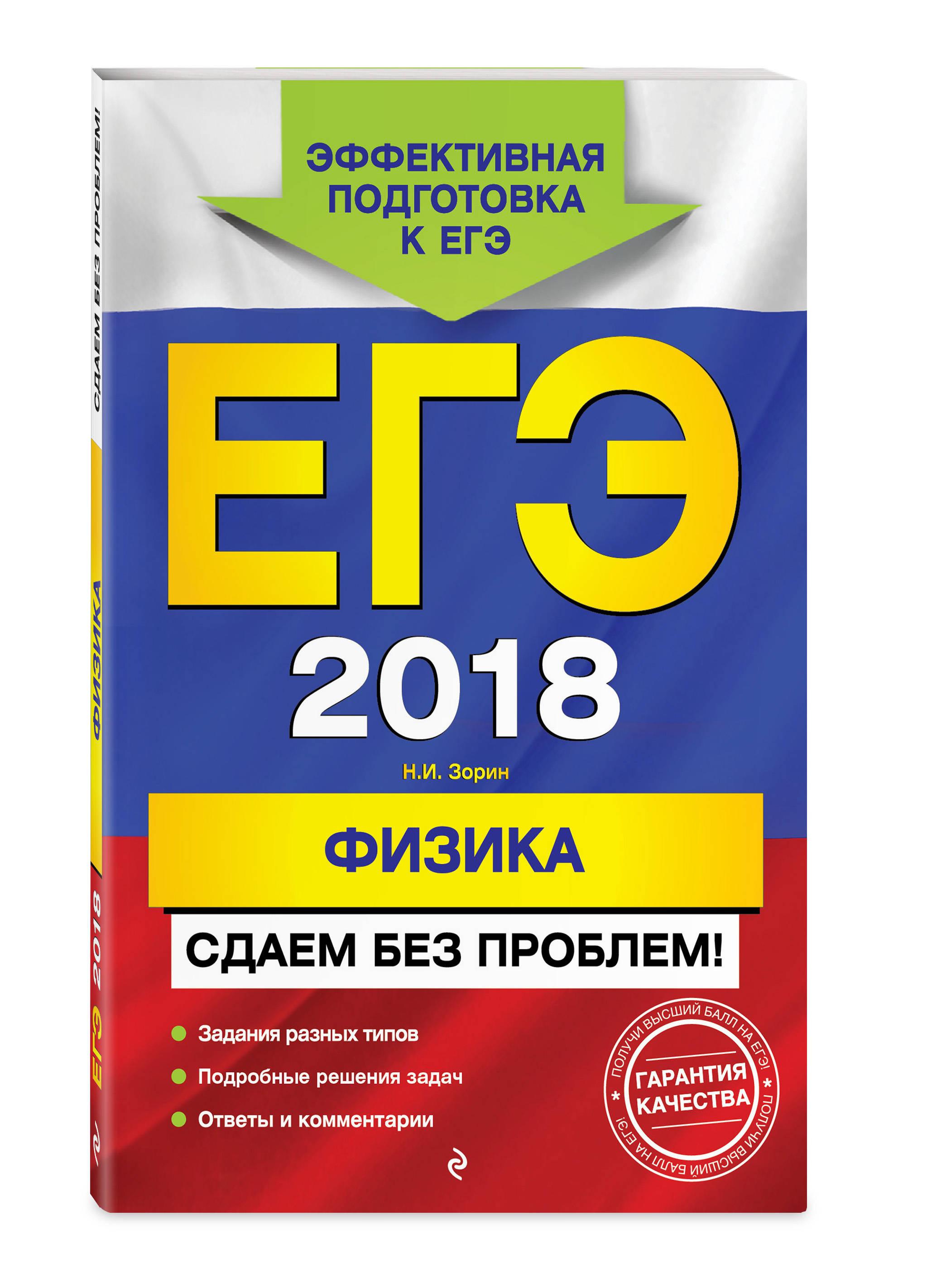 ЕГЭ-2018. Физика. Сдаем без проблем! от book24.ru