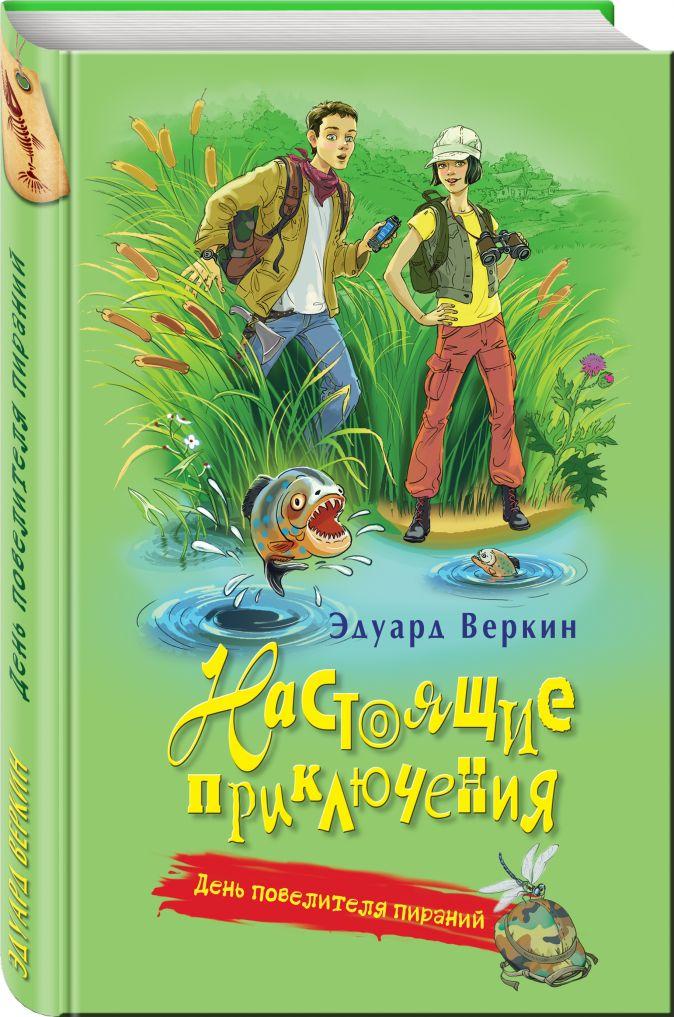 Эдуард Веркин - День повелителя пираний обложка книги
