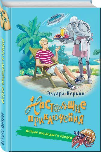 Эдуард Веркин - Остров последнего злодея обложка книги