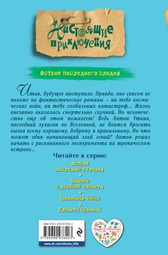 Остров последнего злодея Эдуард Веркин