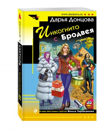 Инкогнито с Бродвея Донцова Д.А.