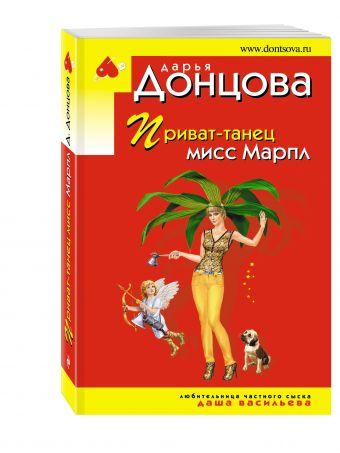 Приват-танец мисс Марпл Дарья Донцова