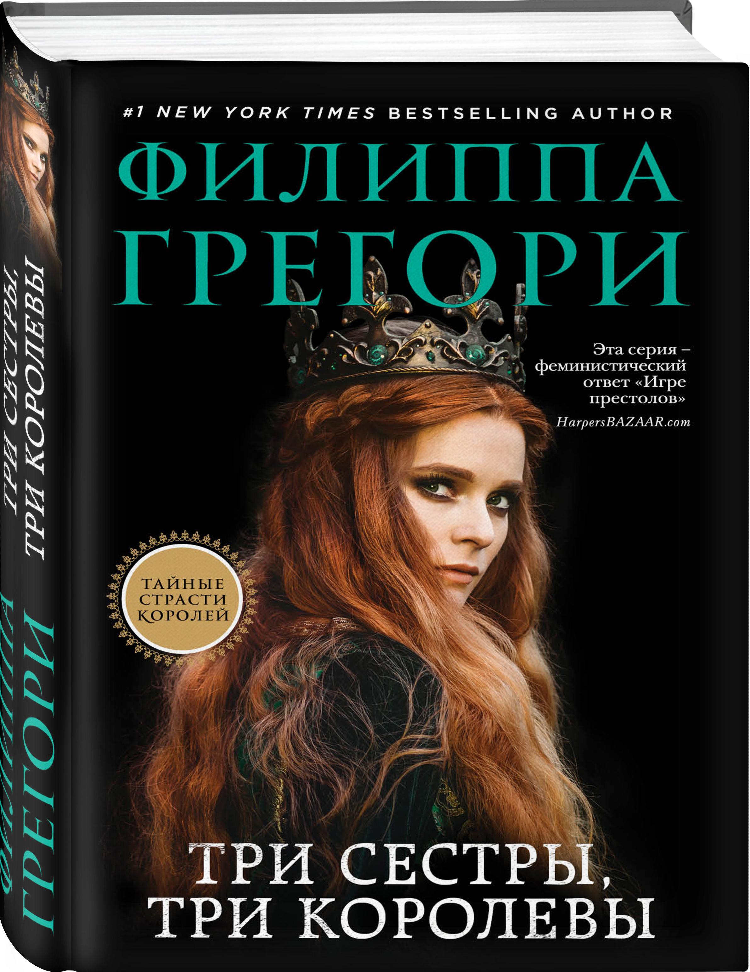 Грегори Ф. Три сестры, три королевы жукова гладкова мария все могут королевы роман