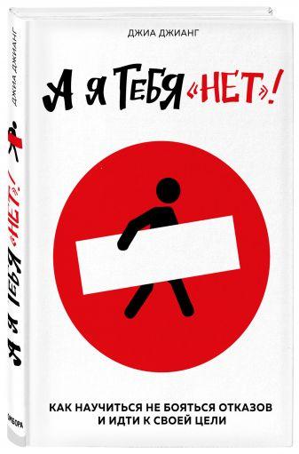 """Джиа Джианг - А я тебя """"нет"""". Как не бояться отказов и идти напролом к своей цели обложка книги"""