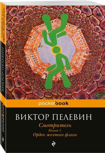 Смотритель. Книга 1. Орден желтого флага Виктор Пелевин