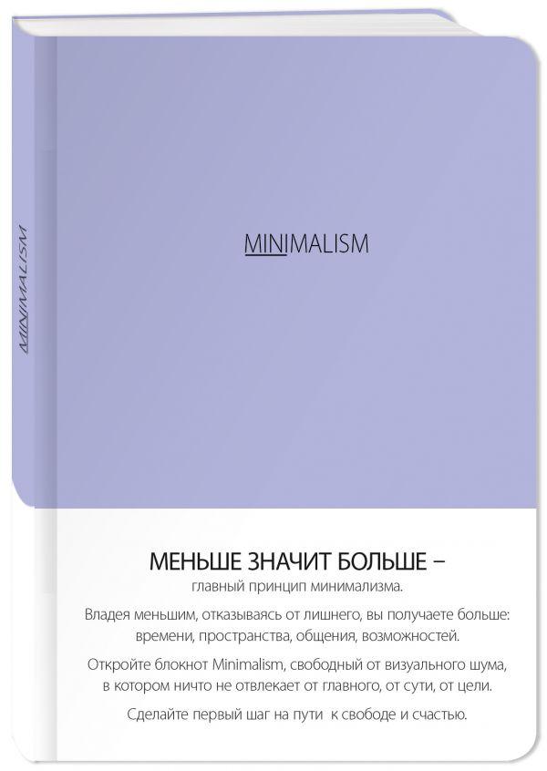 Блокнот-мини. Минимализм (формат А6, кругление углов, тонированный блок, ляссе, обложка лаванда) (Арте)