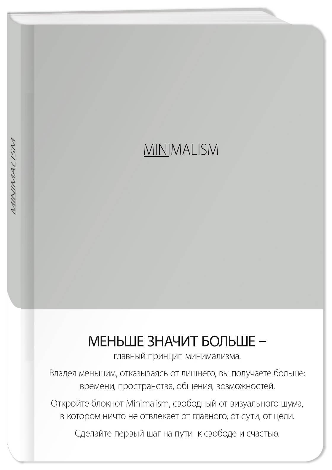 Блокнот-мини. Минимализм (формат А6, кругление углов, тонированный блок, ляссе, обложка серая) (Арте) блокнот в пластиковой обложке mind ulness лаванда формат малый 64 страницы