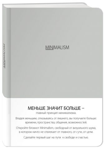 Блокнот-мини. Минимализм (формат А6, кругление углов, тонированный блок, ляссе, обложка серая) (Арте)