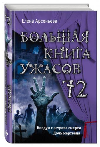 Большая книга ужасов 72 Елена Арсеньева