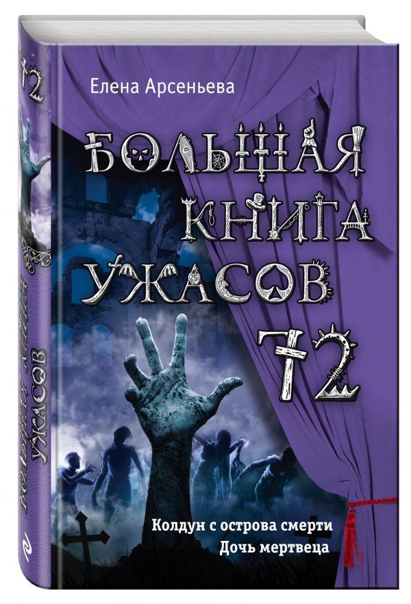Большая книга ужасов 72 Арсеньева Е.А.