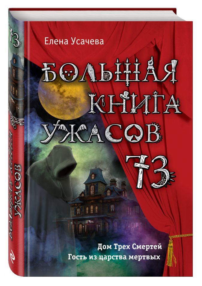 Елена Усачева - Большая книга ужасов 73 обложка книги