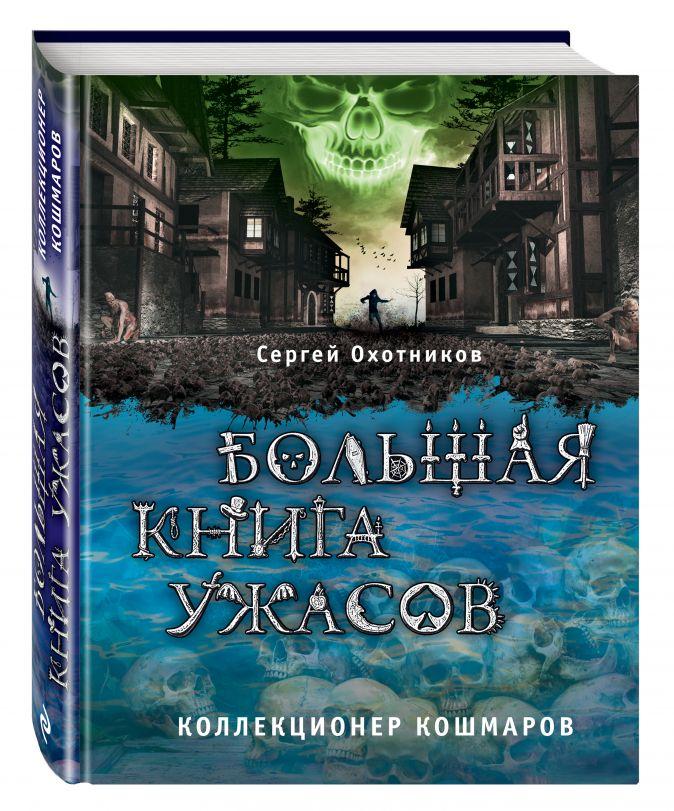 Сергей Охотников - Большая книга ужасов. Коллекционер кошмаров обложка книги