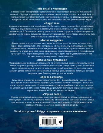 Большая книга ужасов. Коллекционер кошмаров Сергей Охотников