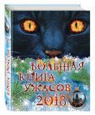Некрасова М., Арсеньева Е., Волков Р., Щеглова И. - Большая книга ужасов 2018' обложка книги
