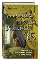 Кожин О. - Большая книга ужасов 75' обложка книги