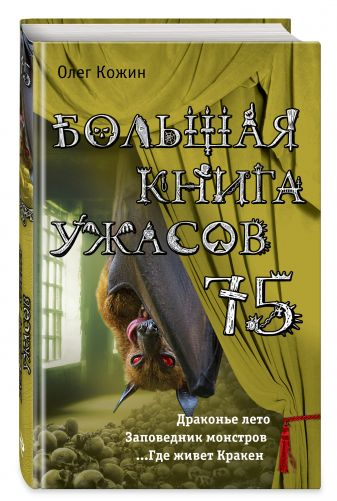 Олег Кожин - Большая книга ужасов 75 обложка книги