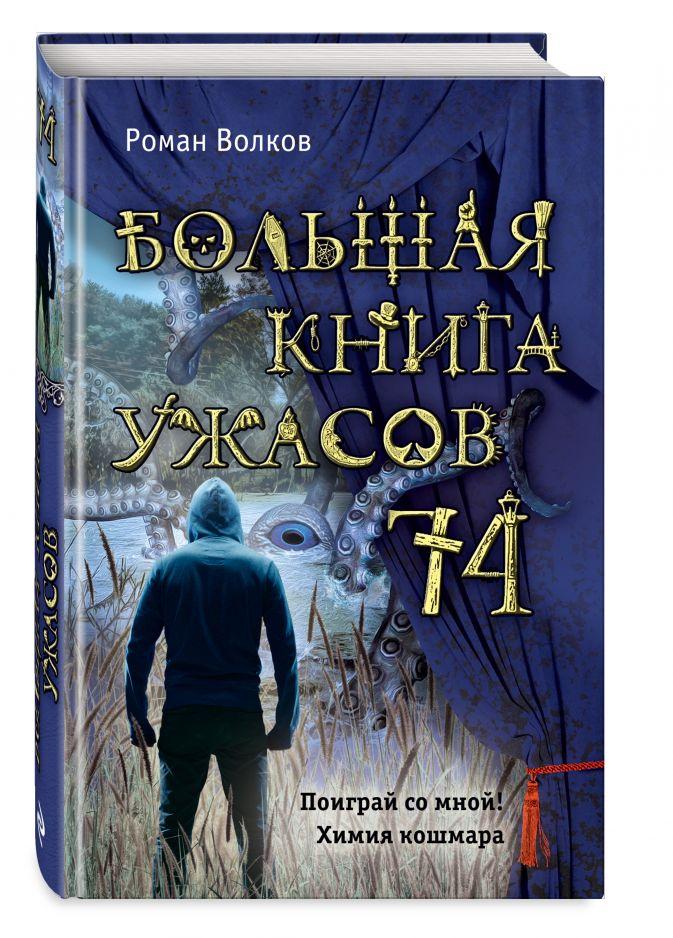 Роман Волков - Большая книга ужасов 74 обложка книги