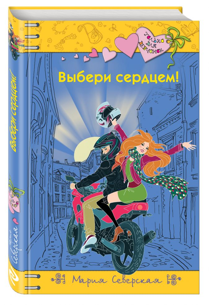 Мария Северская - Выбери сердцем! обложка книги