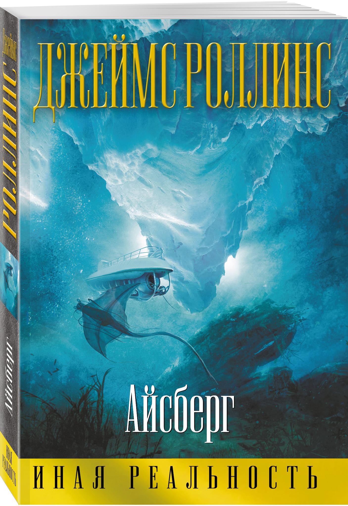 Роллинс Дж. Айсберг ISBN: 978-5-699-97869-4