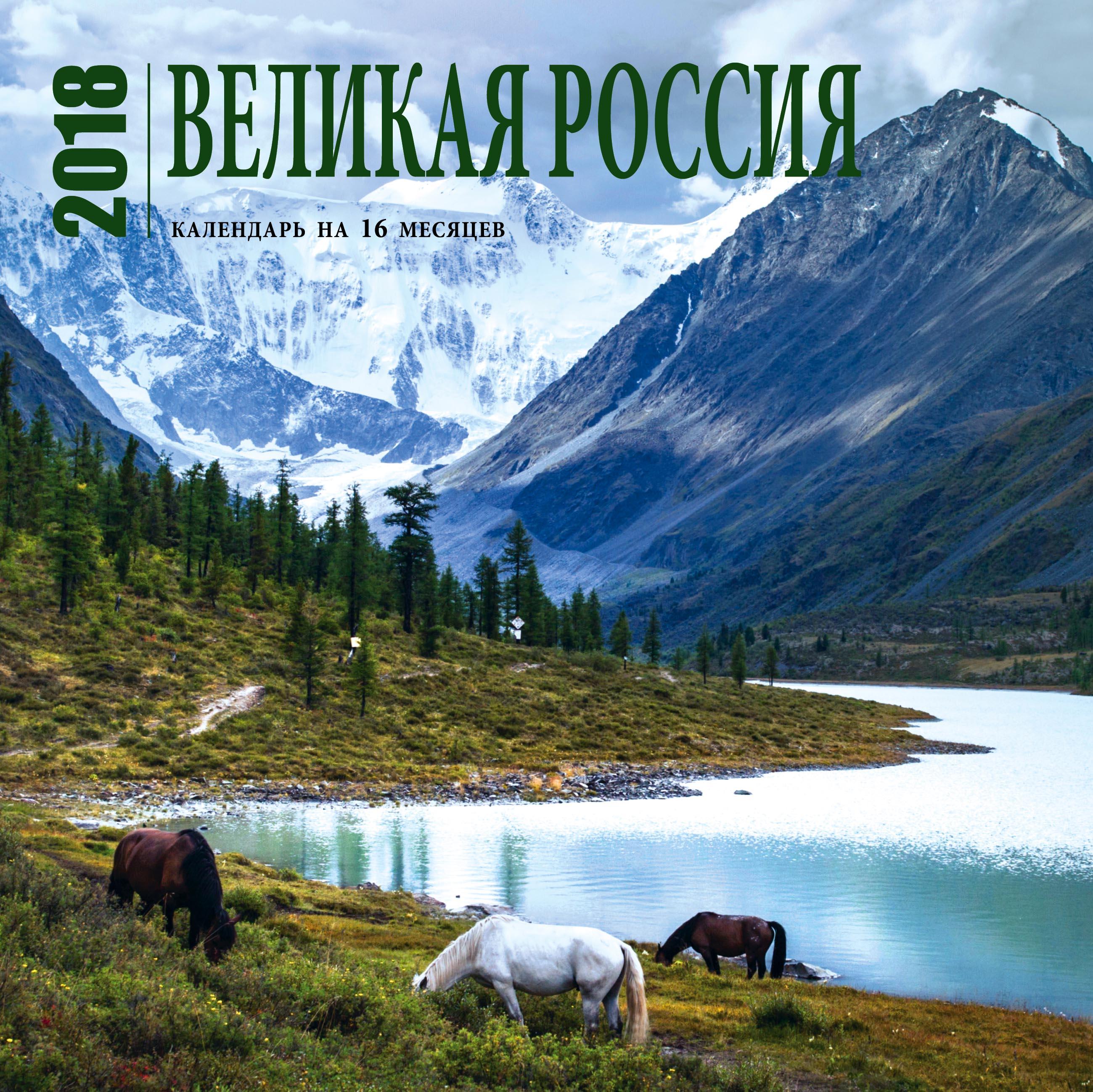 Великая Россия. Календарь (настенный, на 16 месяцев) 2018 от book24.ru