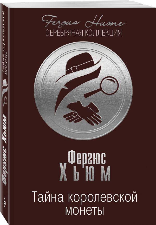 Тайна королевской монеты Хьюм Ф.