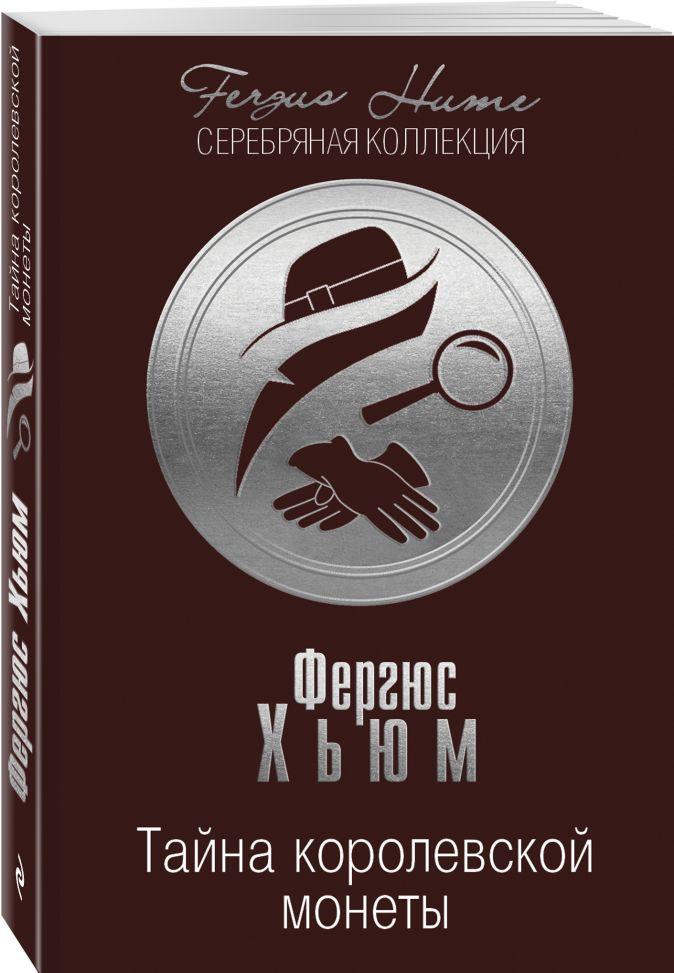 Фергюс Хьюм - Тайна королевской монеты обложка книги