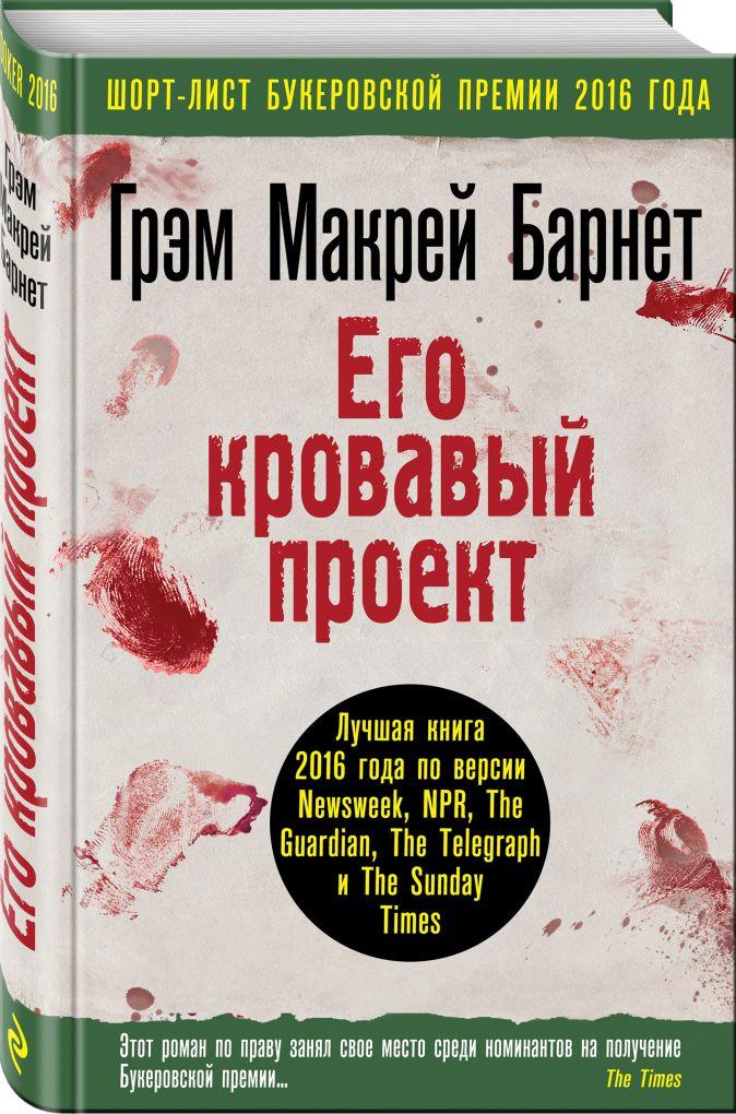 Грэм Макрей Барнет - Его кровавый проект обложка книги