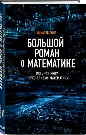 Микаэль Лонэ - Большой роман о математике обложка книги