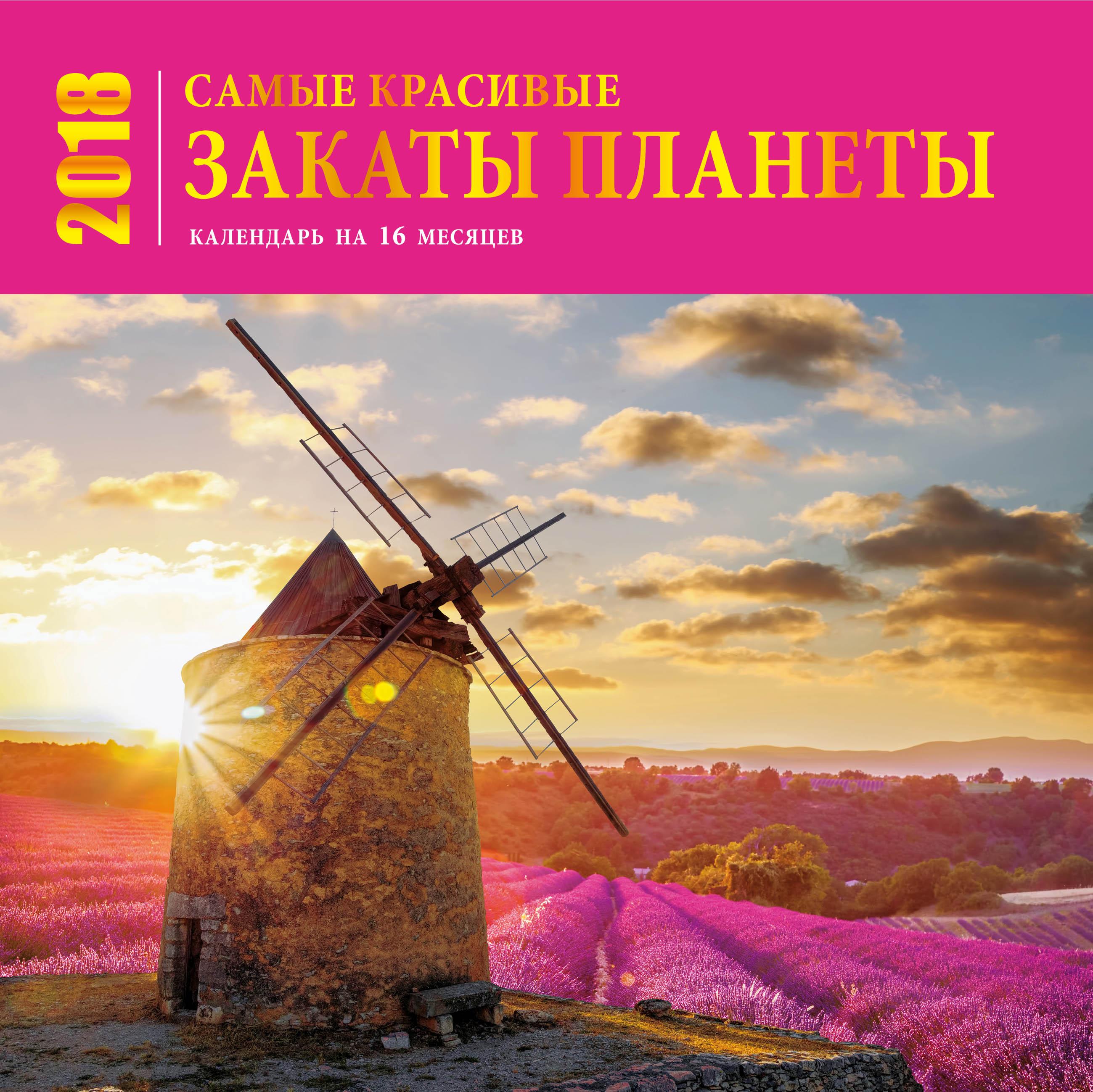 Самые красивые закаты планеты. Календарь (настенный, на 16 месяцев) 2018 от book24.ru