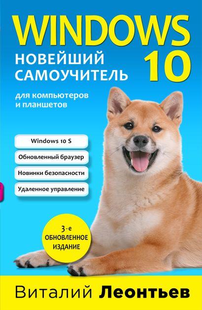 Windows 10. Новейший самоучитель. 3-е издание - фото 1
