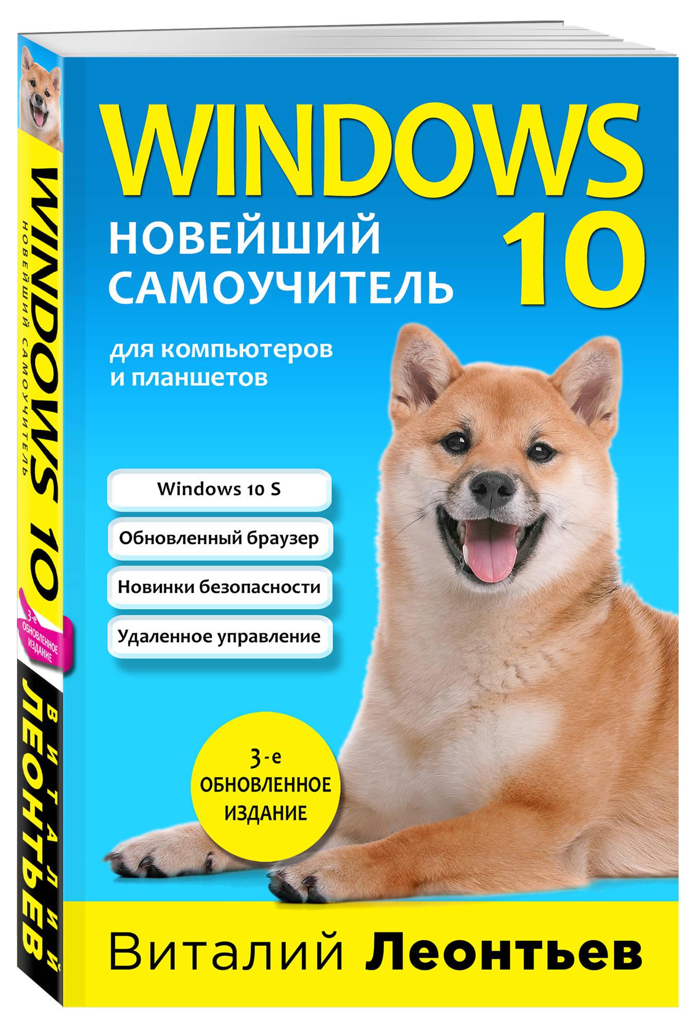 Виталий Леонтьев Windows 10. Новейший самоучитель. 3-е издание леонтьев в новейший самоучитель windows 8 самые полезные программы издание второе исправленное и дополненное