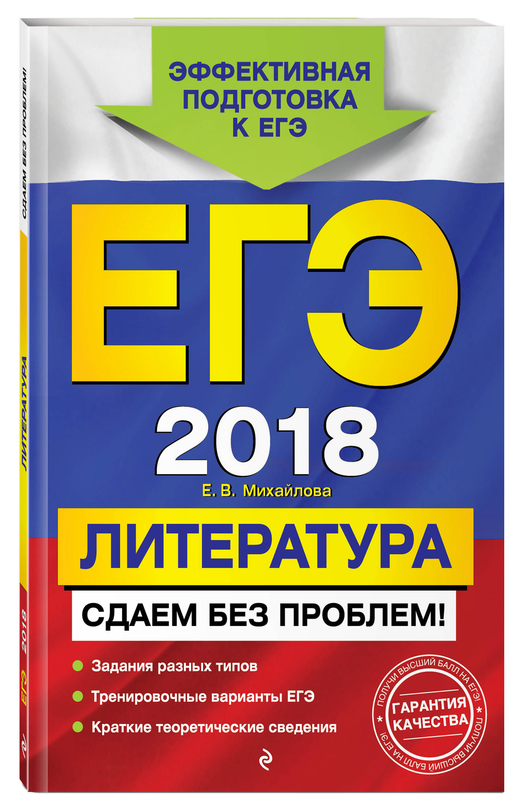 ЕГЭ-2018. Литература. Сдаем без проблем!