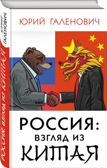Россия: взгляд из Китая - фото 1