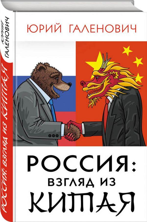 Галенович Юрий Михайлович: Россия: взгляд из Китая