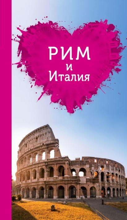 Рим и Италия для романтиков. 2-е изд. - фото 1