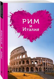 Путеводители для романтиков