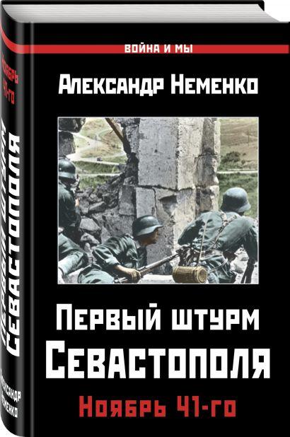 Первый штурм Севастополя. Ноябрь 41-го - фото 1