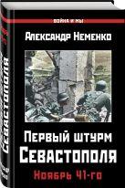Неменко А.В. - Первый штурм Севастополя. Ноябрь 41-го' обложка книги