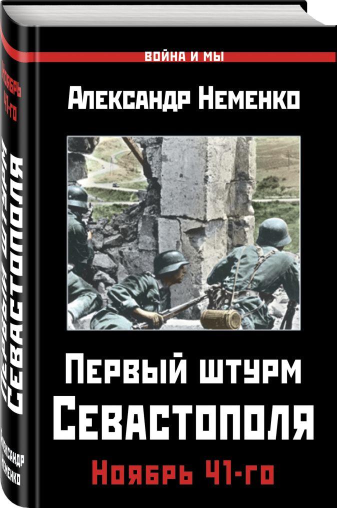 Александр Неменко - Первый штурм Севастополя. Ноябрь 41-го обложка книги