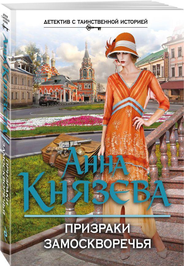 Призраки Замоскворечья Князева А.