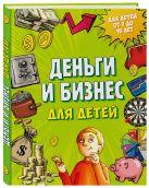 Васин Д. - Деньги и бизнес для детей' обложка книги