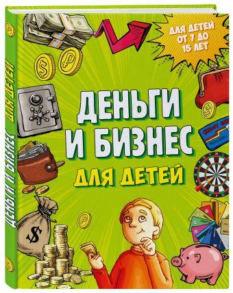 Деньги и бизнес для детей Дмитрий Васин