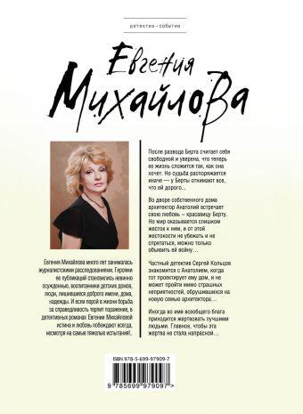 Плата за капельку счастья Евгения Михайлова