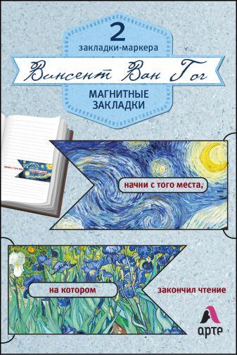 Магнитные закладки. Винсент Ван Гог. (2 закладки с окном) (Арте)